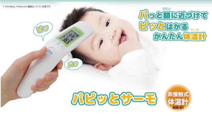 測る 体温計 で 使い方 おでこ